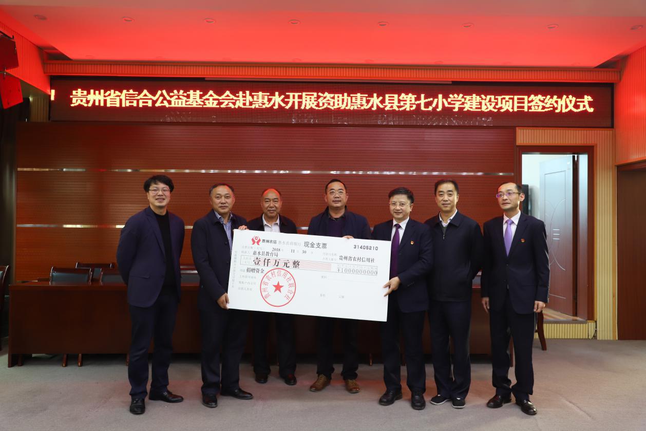 贵州省信合公益基金会捐赠1000万元用于支持惠水县教育事业发展